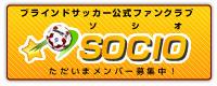 ブラインドサッカー公式ファンクラブ「ソシオ」
