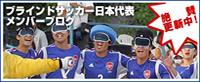 日本代表ブログ