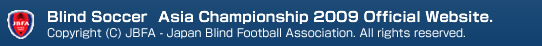Copyright (C) JBFA - Japan Blind Football Association. All rights reserved.