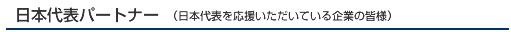 日本代表パートナー(日本代表を応援いただいている企業の皆様)