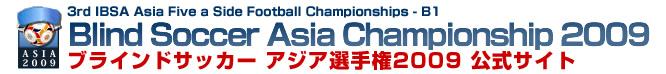 Blind Soccer Asia Championship 2009 - ブラインドサッカー アジア選手権2009