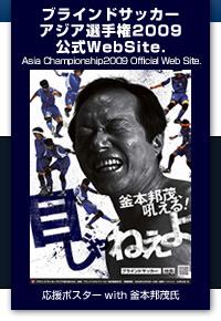 ブラインドサッカーアジア選手権2009公式Webサイト